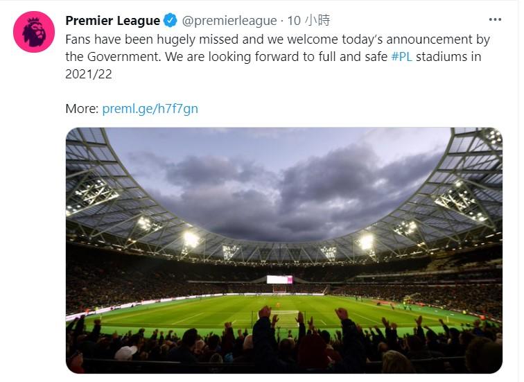 政府宣布球迷可以返回球场