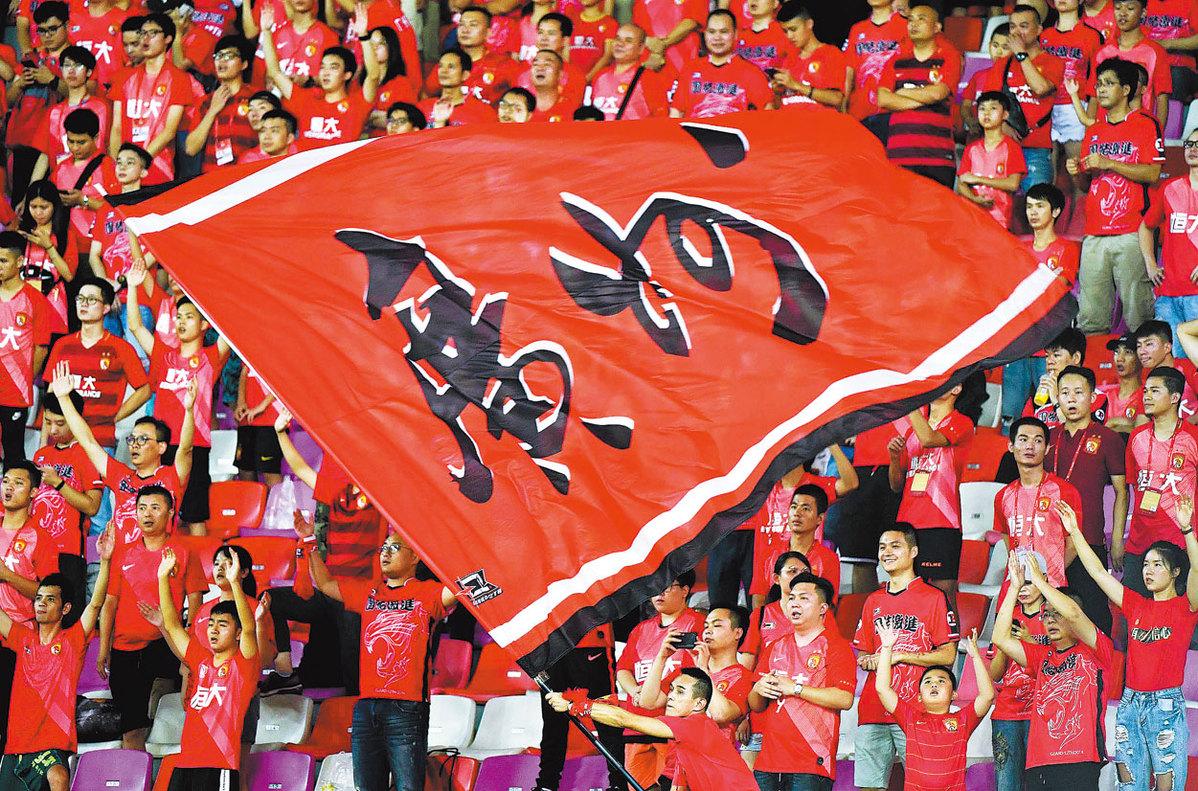 中国广州恒大将更名为【广州足球俱乐部】